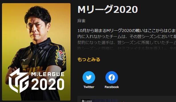 Mリーグ2020