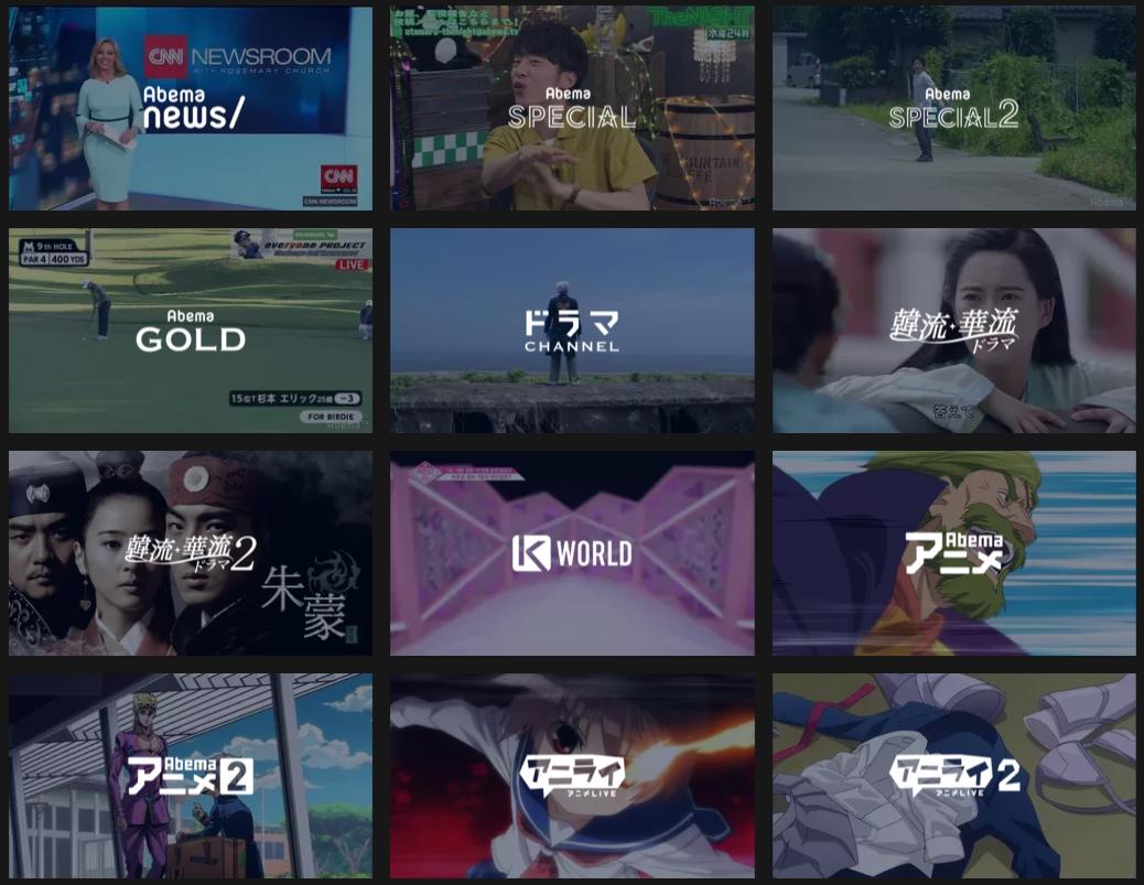 AbemaTVには新チャンネルが続々開設!