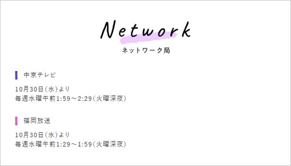 愛知では『乃木坂どこへ』は中京テレビで週遅れ再放送される