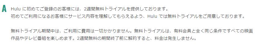 huluは2週間無料で使える