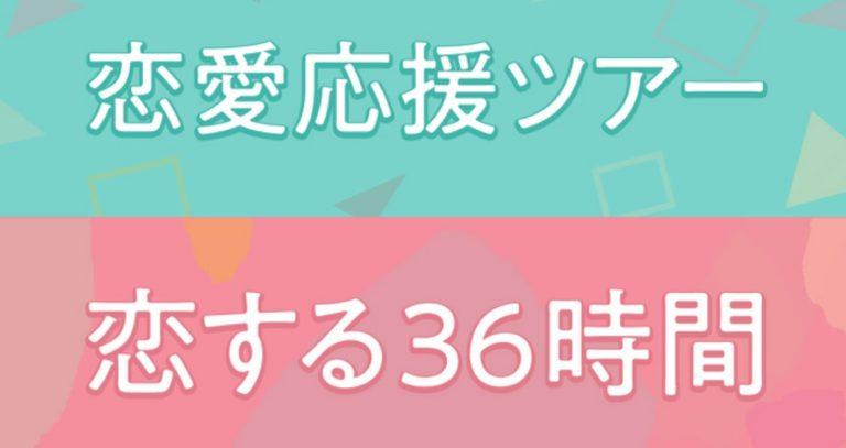 タイトル_恋する36時間