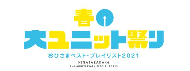 コメント_日向坂46春の大ユニット祭り