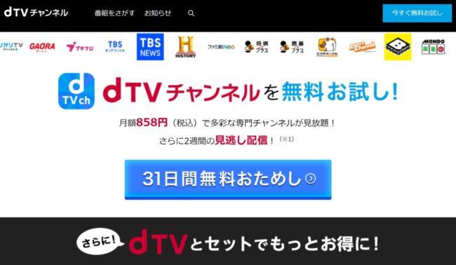 コメント_dTVチャンネル紹介