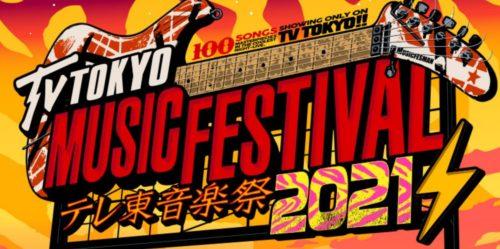 タイトル_テレ東音楽祭